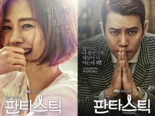 ファンタスティック韓国ドラマ最終回16話のフル動画を日本語字幕で無料視聴するには?