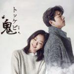 トッケビ韓国ドラマあらすじを完全ネタバレ!