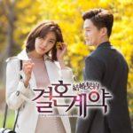 結婚契約韓国ドラマとは?フル動画高画質を日本語字幕で無料視聴がお得!