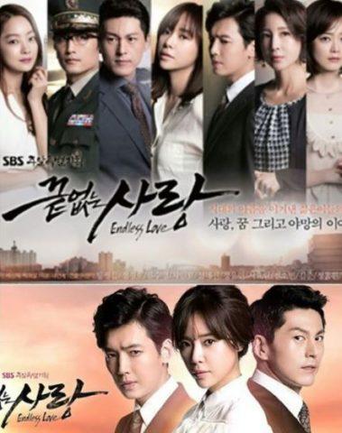 果てしない愛韓国ドラマ感想 評価
