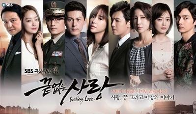 果てしない愛韓国ドラマあらすじ 視聴率