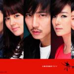 赤と黒韓国ドラマ動画を日本語吹き替えで無料視聴するには?