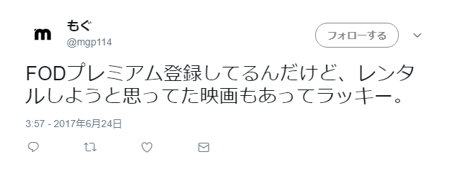 FOD口コミ