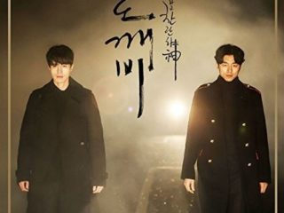 トッケビ 韓国ドラマOST『Stay With Me』チャニョル歌詞・日本語訳は?