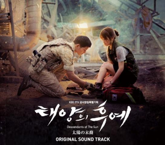 太陽の末裔OST歌詞の和訳・韓国語は?無料視聴がお得!