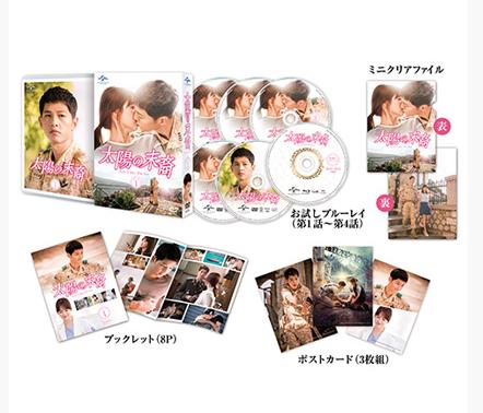 太陽の末裔 dvd box 日本 初回限定盤