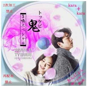 トッケビ召喚スペシャル dvd