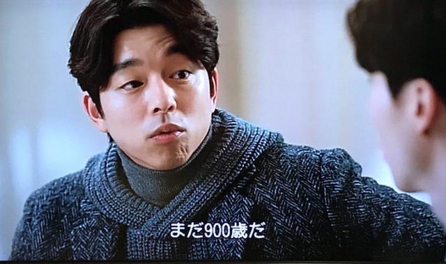 トッケビ 21話