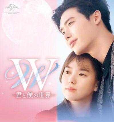 W二つの世界LoveDramaTV
