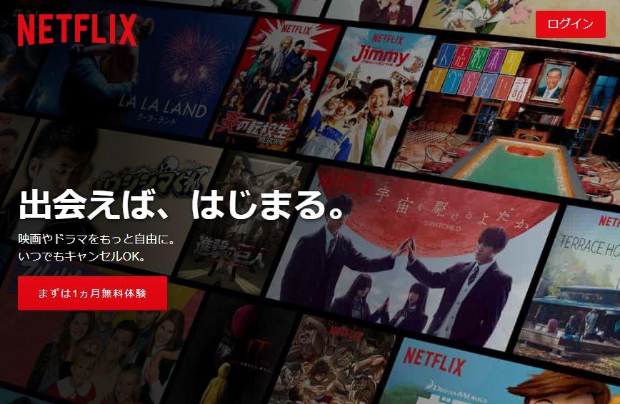 じれったいロマンス hulu Netflix
