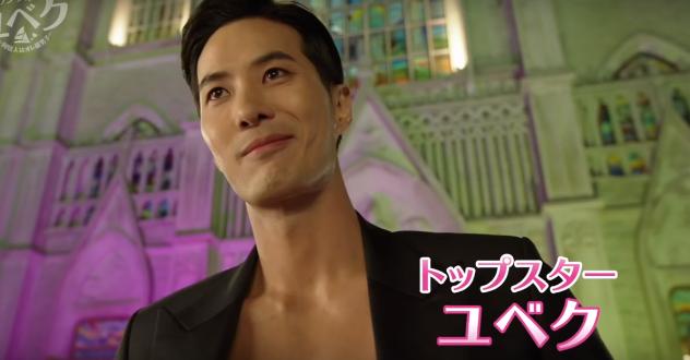 【トップスター・ユベク~同居人はオレ様男子~】韓国ドラマ Netflix・Hulu・dTV・Amazonプライム 配信は?調べてみた♡