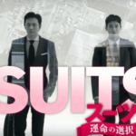 【SUITS/スーツ~運命の選択~】Netflix・Hulu・dTV・Amazonプライム 配信は?調べてみた♡