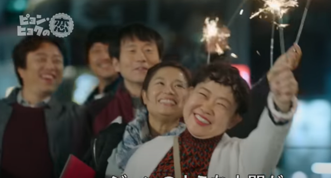 【ピョン・ヒョクの恋】Netflix・Hulu・dTV・Amazonプライム 配信は?調べてみた♡