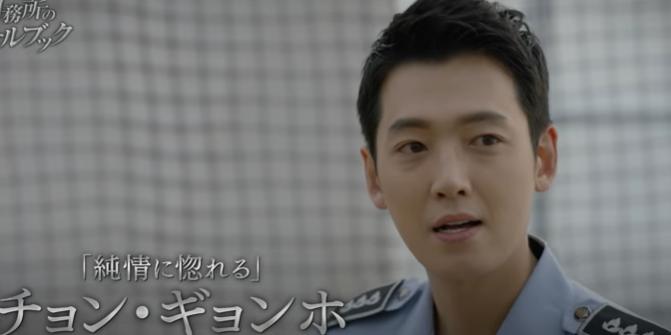【刑務所のルールブック】韓国ドラマ Netflix・Hulu・dTV・Amazonプライム 配信は?調べてみた♡