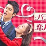 【バラ色の恋人たち】韓国ドラマ Netflix・Hulu・dTV・Amazonプライム 配信は?調べてみた♡