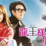 【龍王様のご加護】韓国ドラマ Netflix・Hulu・dTV・Amazonプライム 配信は?調べてみた♡
