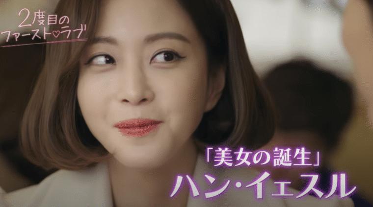 【2度目のファーストラブ】韓国ドラマ Netflix・Hulu・dTV・Amazonプライム 配信は?調べてみた♡