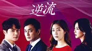 【激流】韓国ドラマ Netflix・Hulu・dTV・Amazonプライム 配信は?調べてみた♡