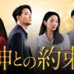 【神との約束】韓国ドラマ Netflix・Hulu・dTV・Amazonプライム 配信は?調べてみた♡