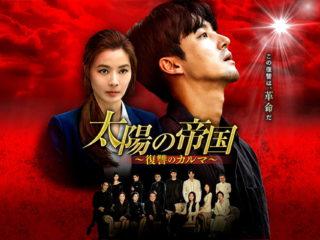 【太陽の帝国】韓国ドラマ Netflix・Hulu・dTV・Amazonプライム 配信は?調べてみた♡