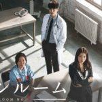 【ナインルーム】韓国ドラマ Netflix・Hulu・dTV・Amazonプライム 配信は?調べてみた♡