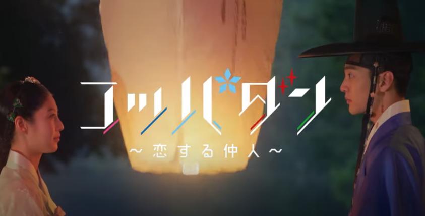 【コッパダン】韓国ドラマ Netflix・Hulu・dTV・Amazonプライム 配信は?調べてみた♡