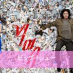 【ビッグイシュー】韓国ドラマ Netflix・Hulu・dTV・Amazonプライム 配信は?調べてみた♡