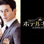 【ホテルキング】韓国ドラマ Netflix・Hulu・dTV・Amazonプライム 配信は?調べてみた♡