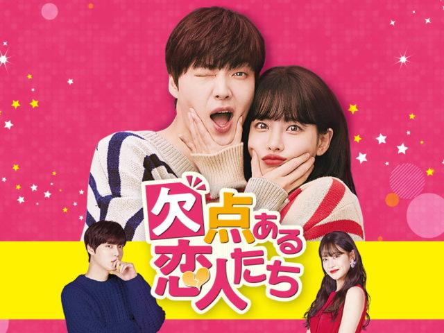 【欠点ある人間たち】韓国ドラマ Netflix・Hulu・dTV・Amazonプライム 配信は?調べてみた♡