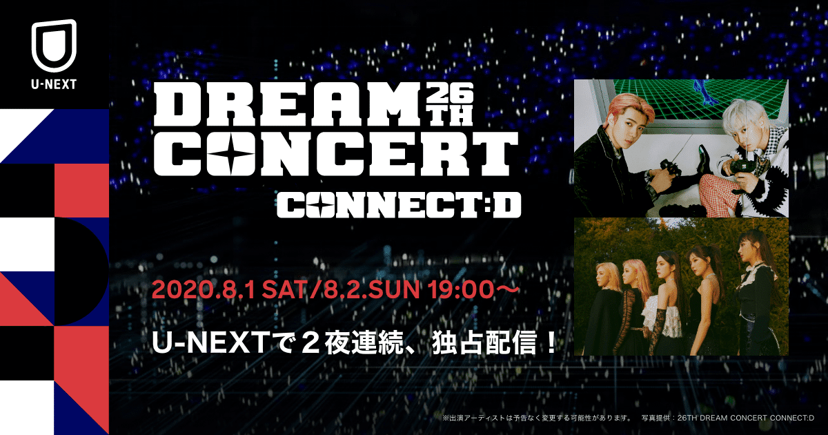 『DREAM CONCERT CONNECT:D』Netflix・Hulu・dTV・Amazonプライム 見れるの?