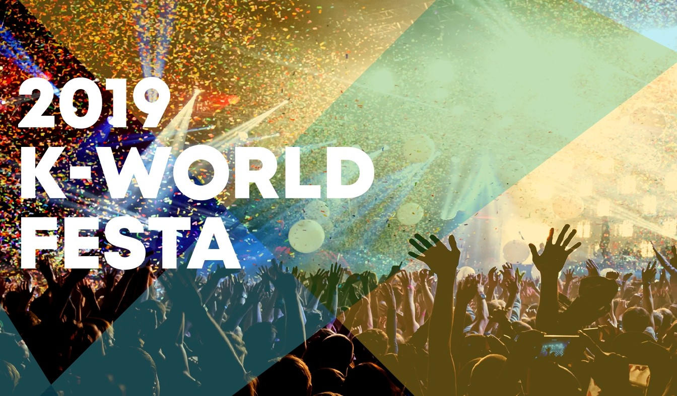 『2019 K-WORLD FESTA』Netflix・Hulu・dTV・Amazonプライム 見れるの?
